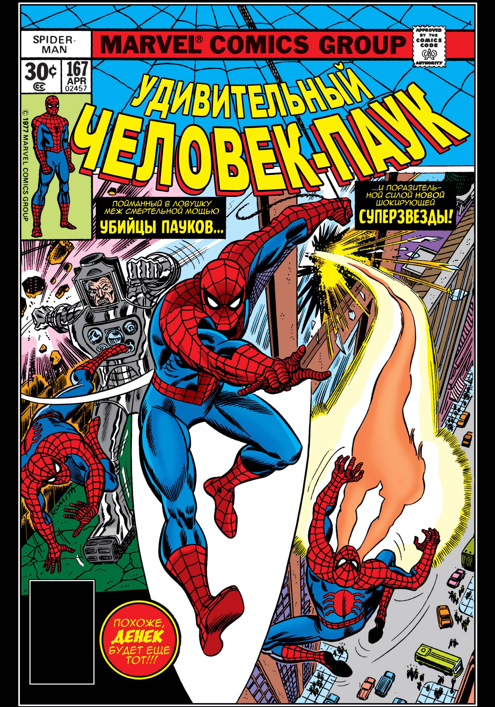 Удивительный Человек-паук №167 онлайн