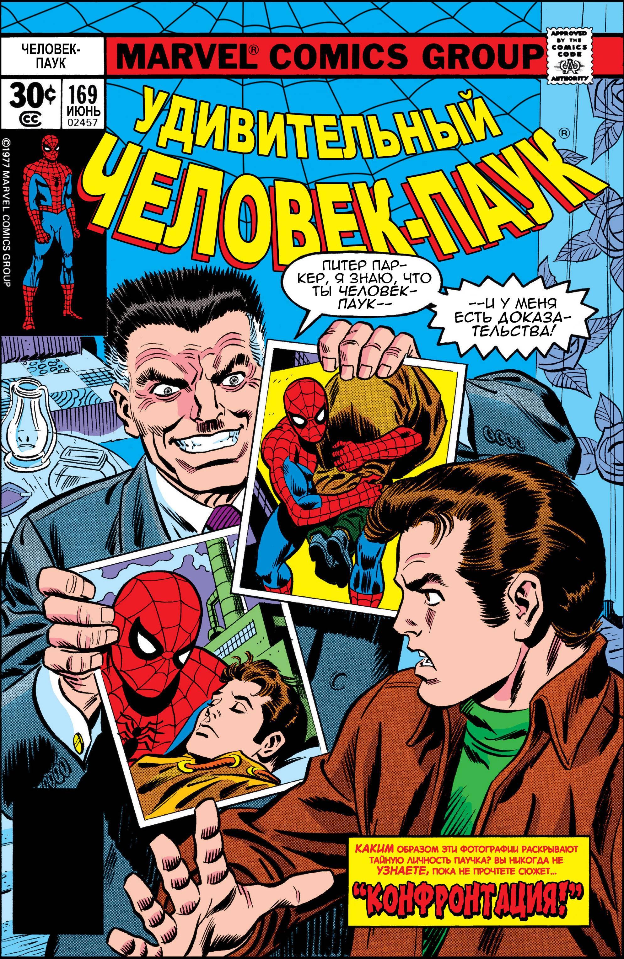 Удивительный Человек-паук №169 онлайн