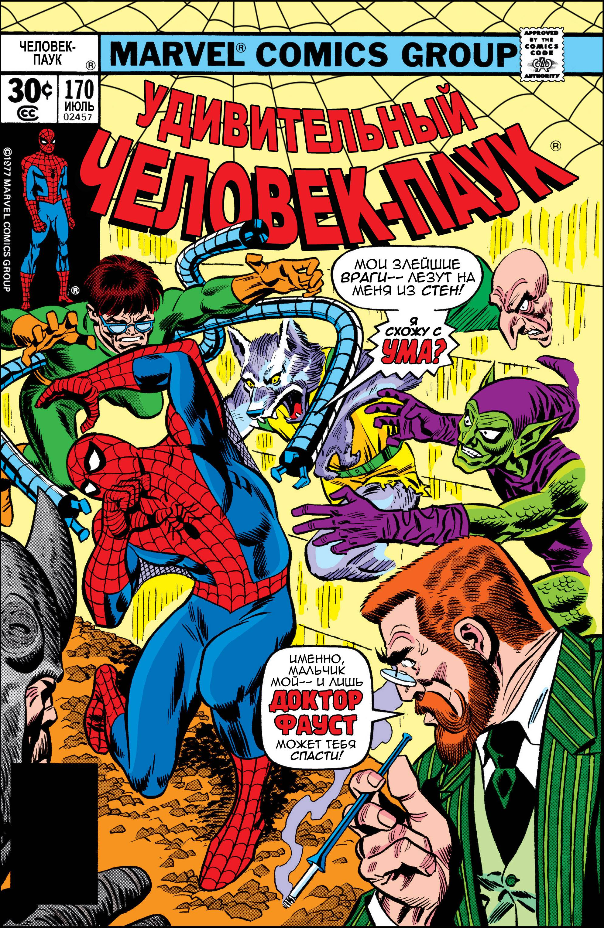 Удивительный Человек-паук №170 онлайн