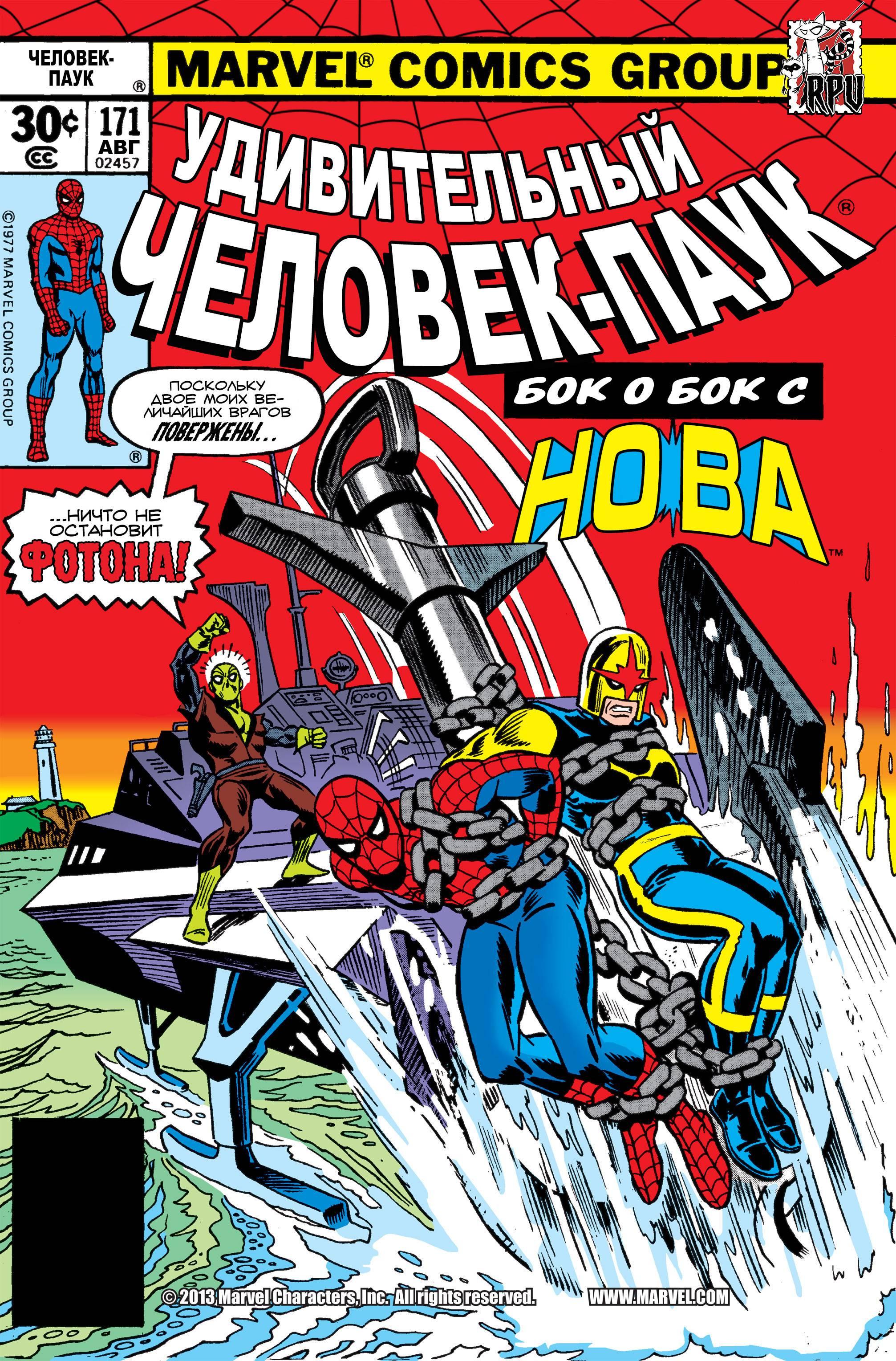 Удивительный Человек-паук №171 онлайн