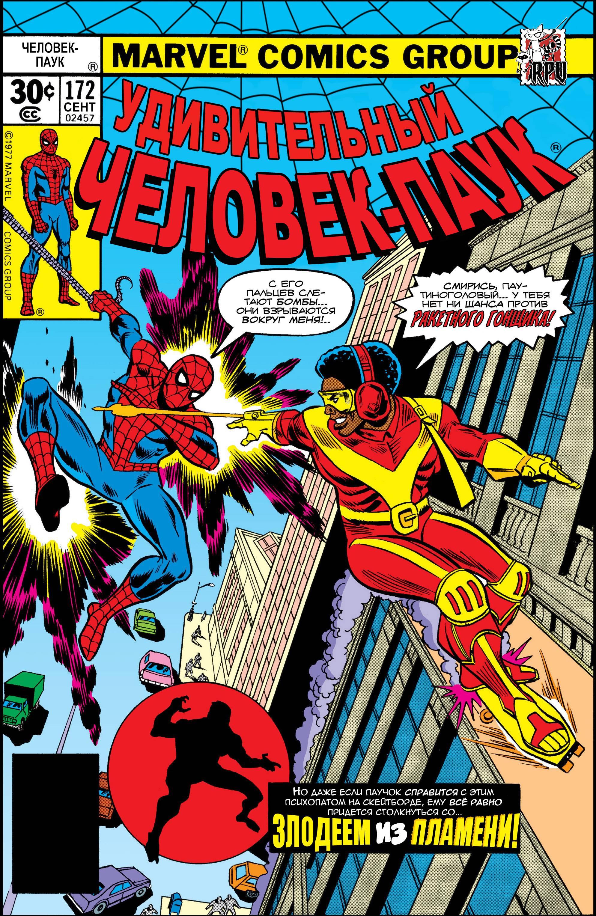 Удивительный Человек-паук №172 онлайн