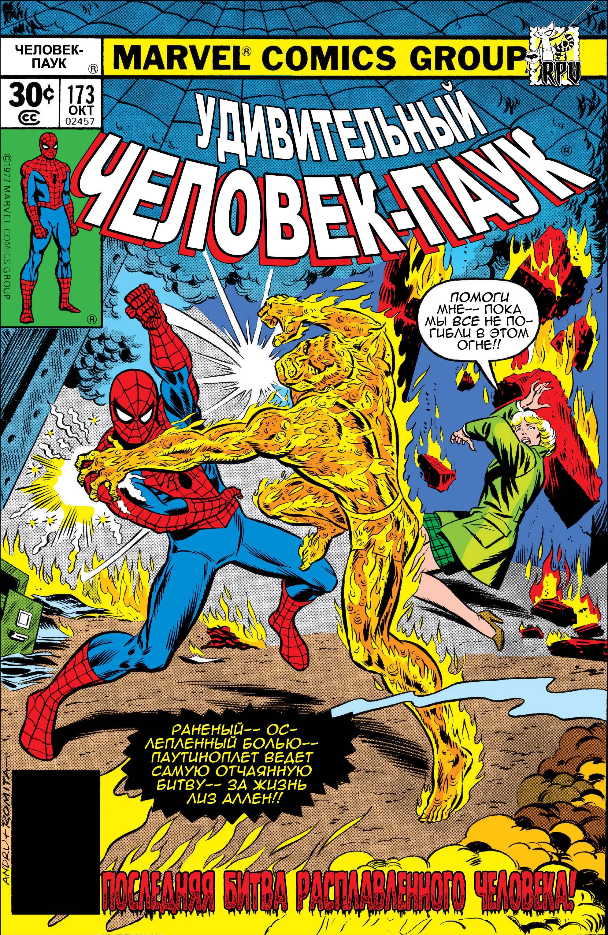 Удивительный Человек-паук №173 онлайн