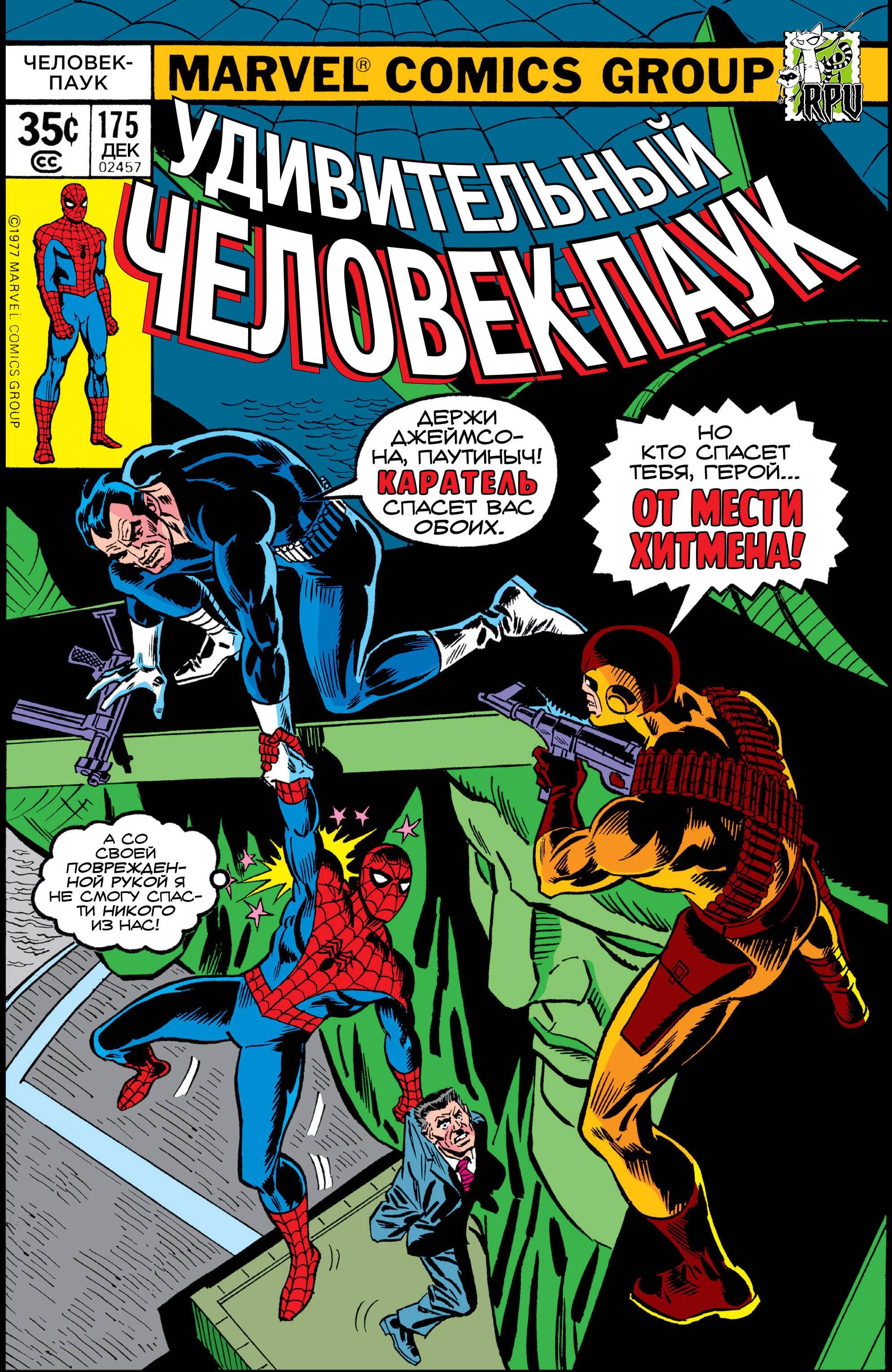 Удивительный Человек-паук №175 онлайн