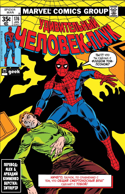 Удивительный Человек-паук №176 онлайн