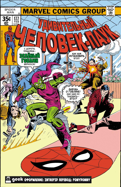 Удивительный Человек-паук №177 онлайн