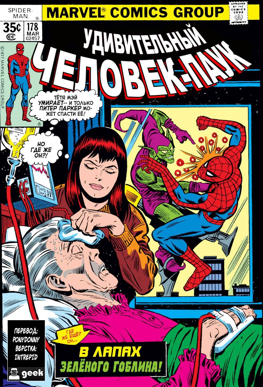Удивительный Человек-паук №178 онлайн