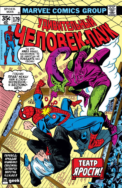 Удивительный Человек-паук №179 онлайн
