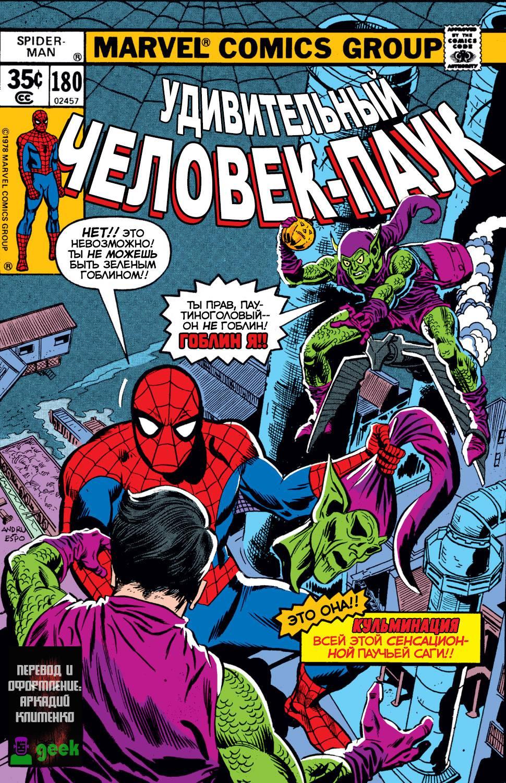 Удивительный Человек-паук №180 онлайн