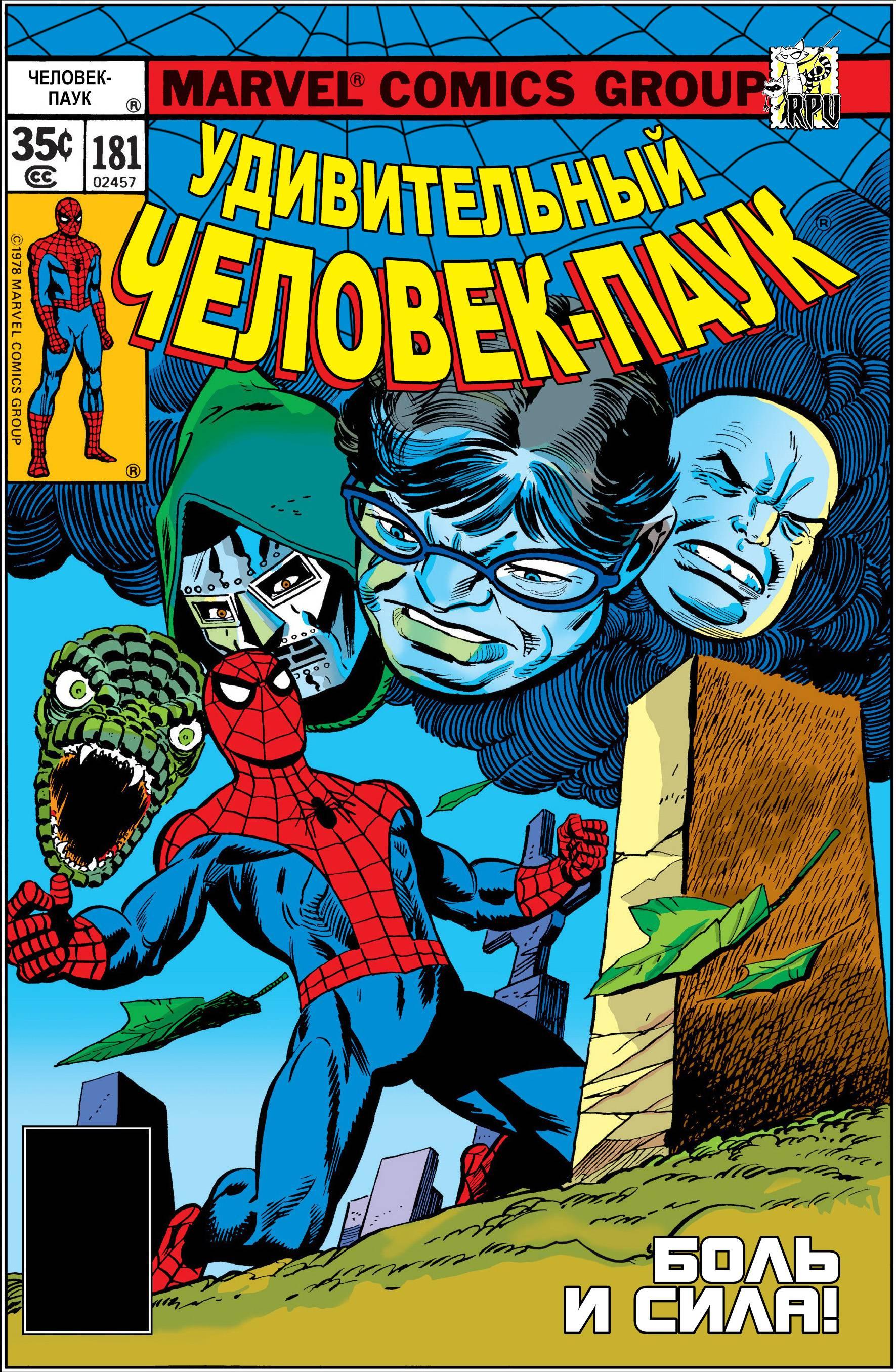 Удивительный Человек-паук №181 онлайн