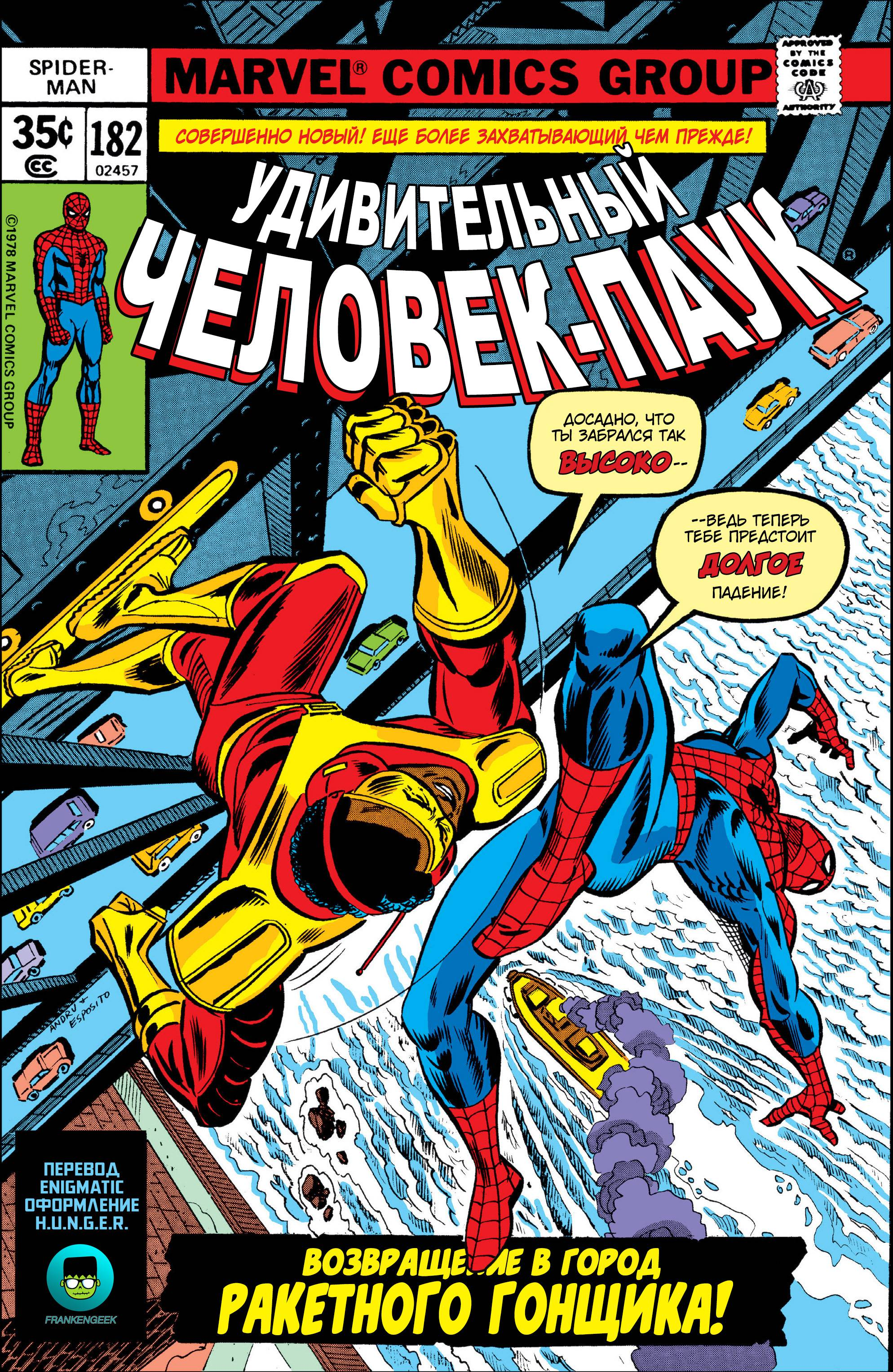 Удивительный Человек-паук №182 онлайн