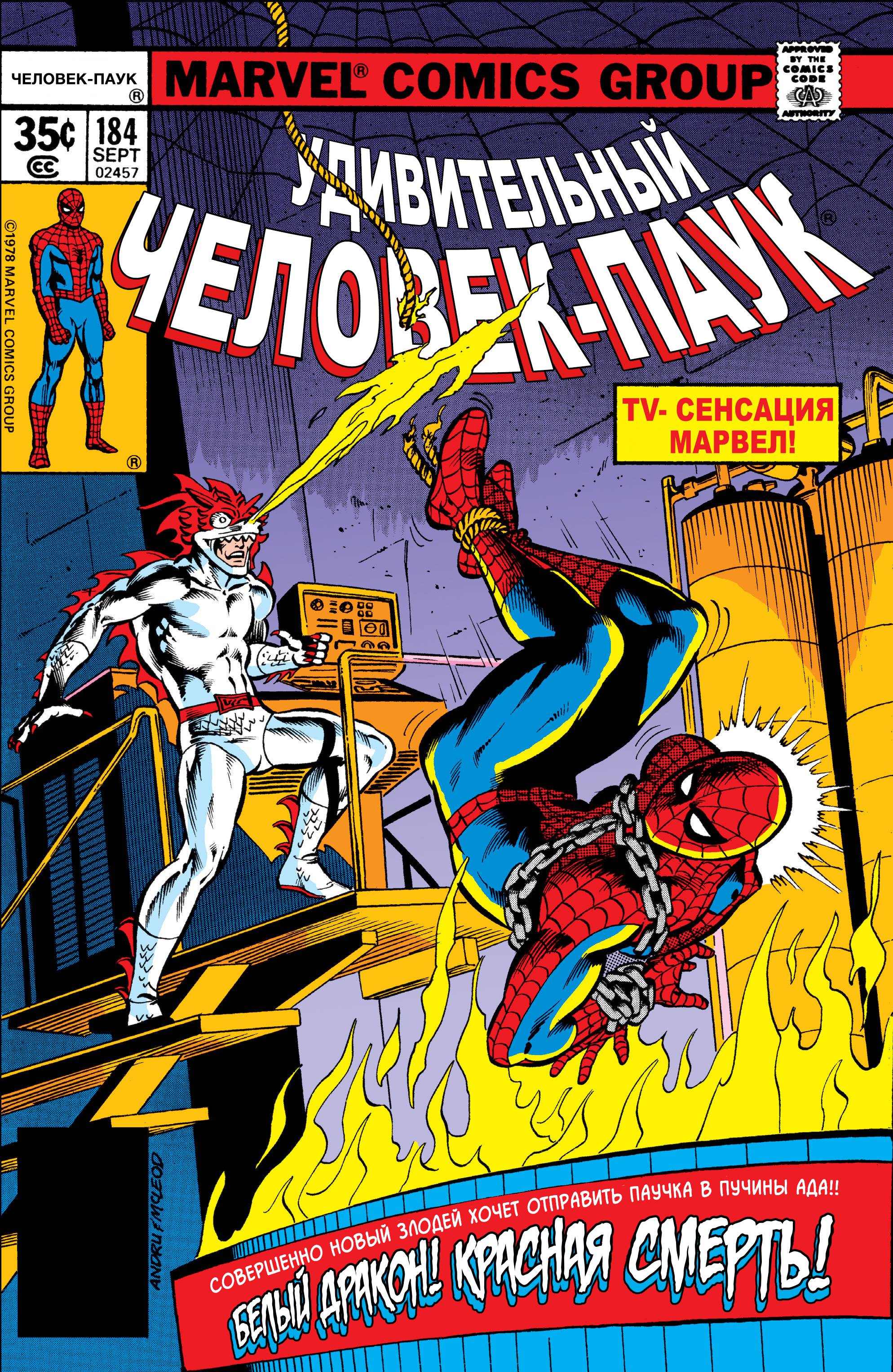 Удивительный Человек-паук №184 онлайн