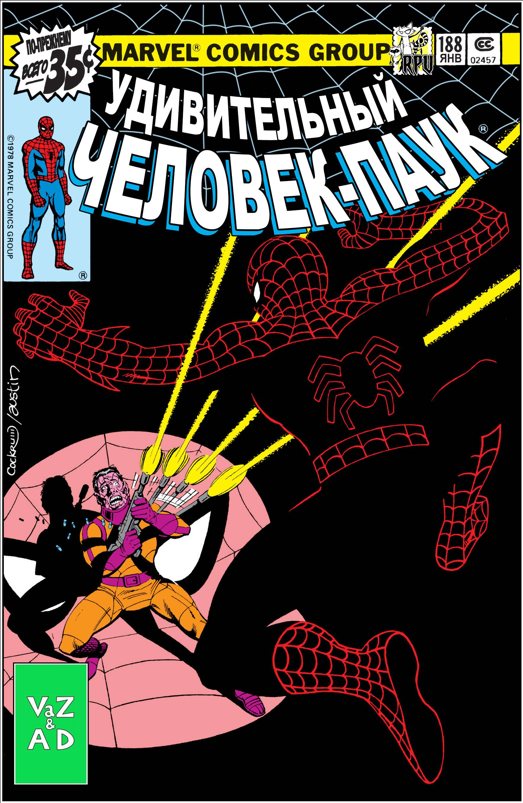 Удивительный Человек-паук №188 онлайн