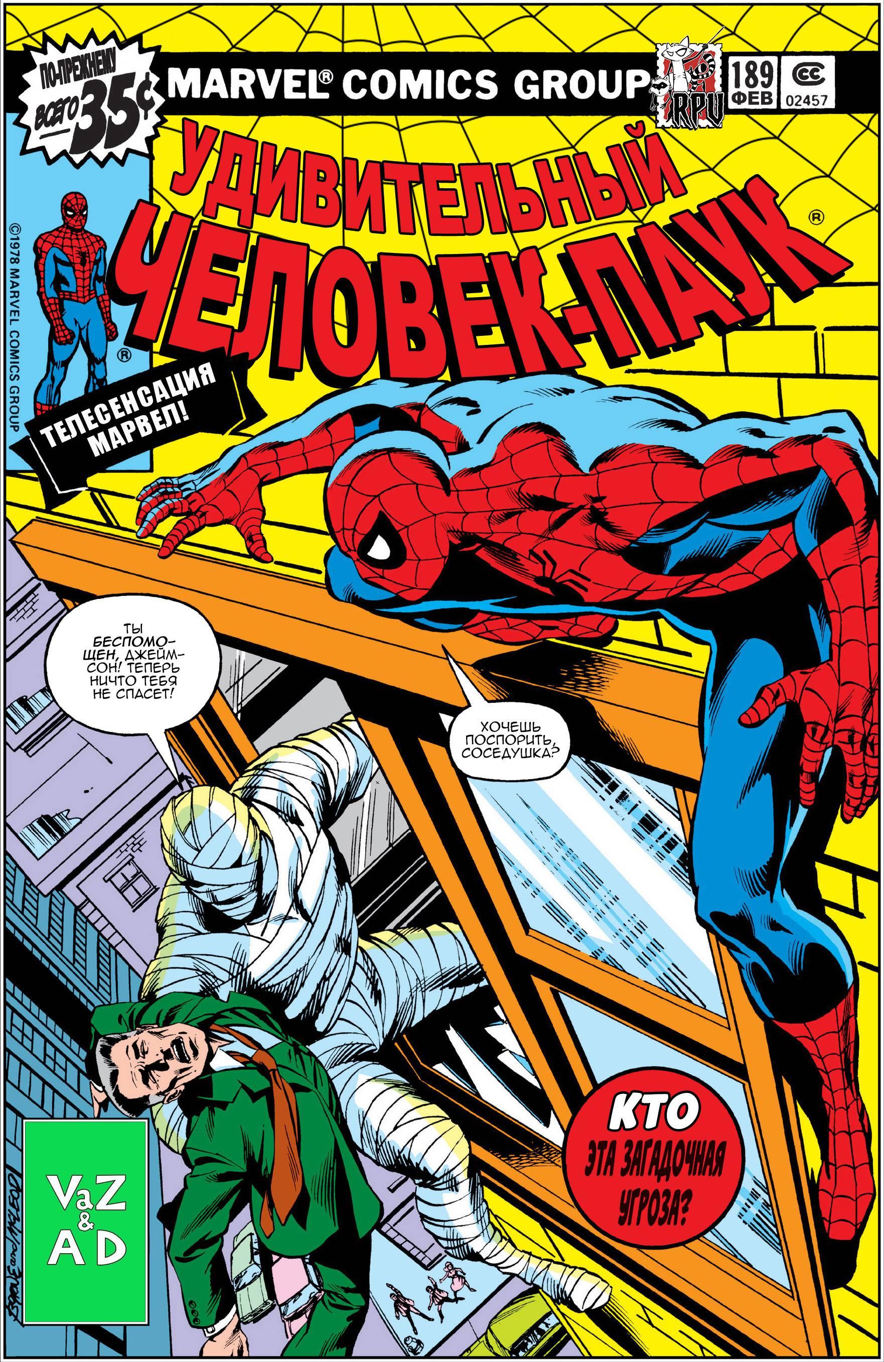 Удивительный Человек-паук №189 онлайн