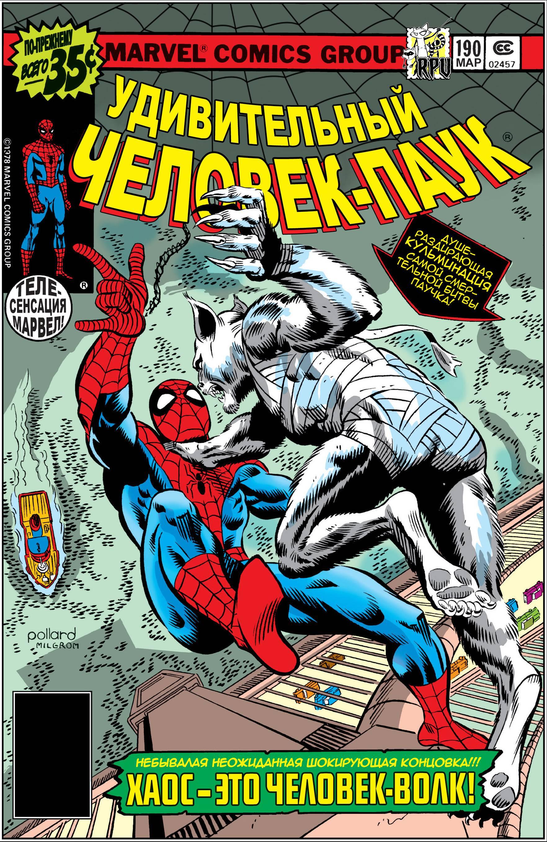 Удивительный Человек-паук №190 онлайн
