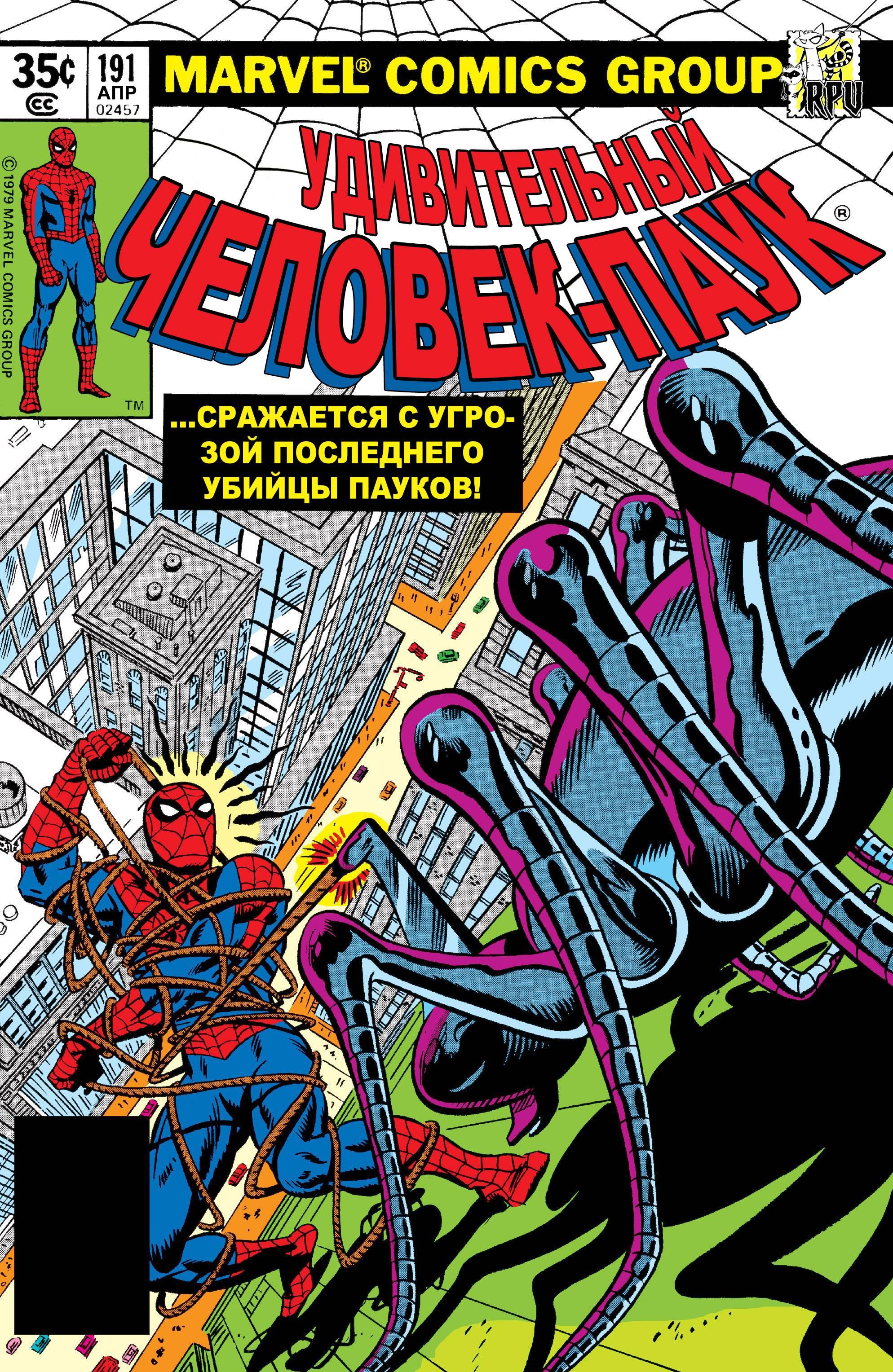 Удивительный Человек-паук №191 онлайн