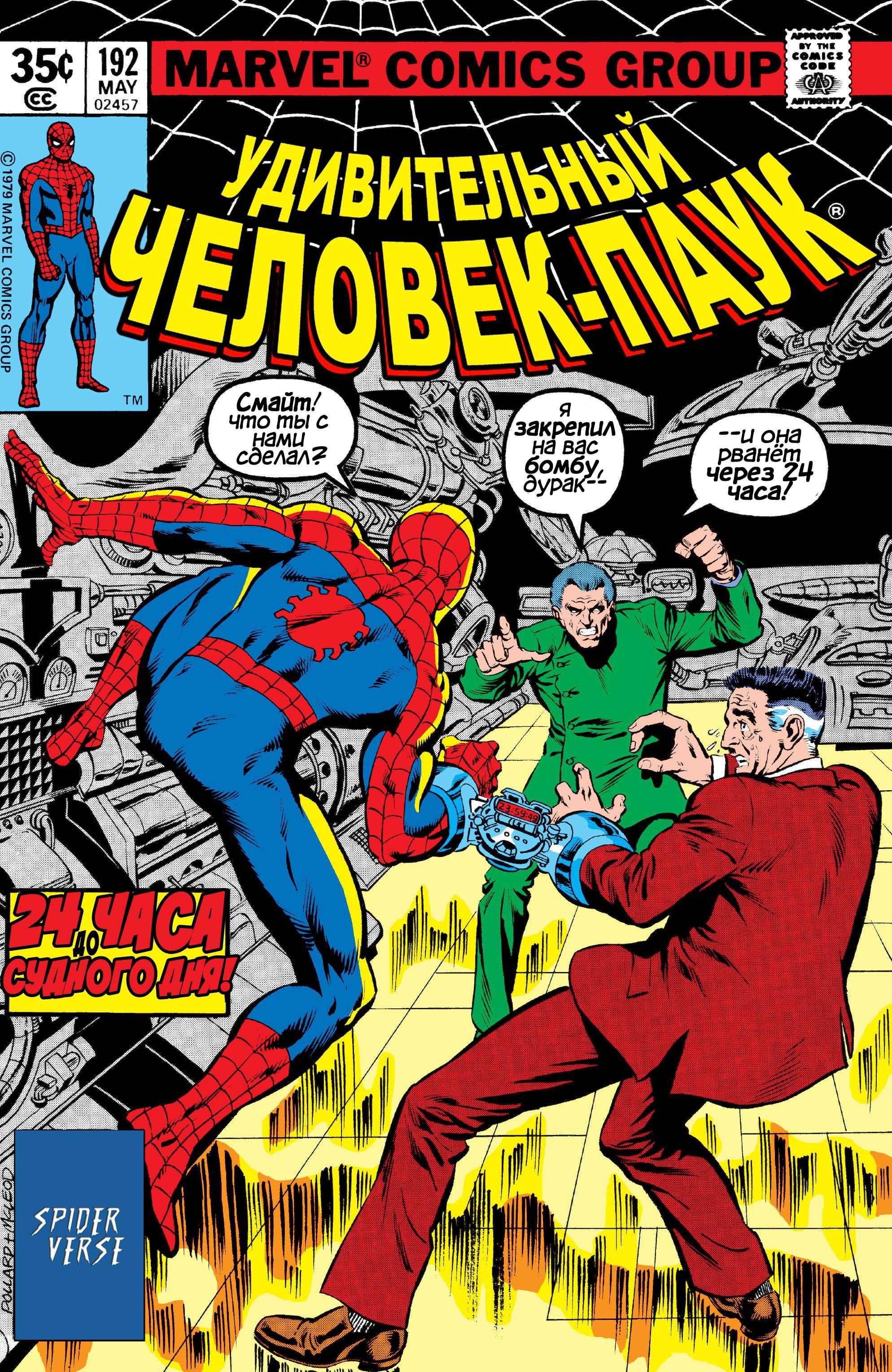 Удивительный Человек-паук №192 онлайн