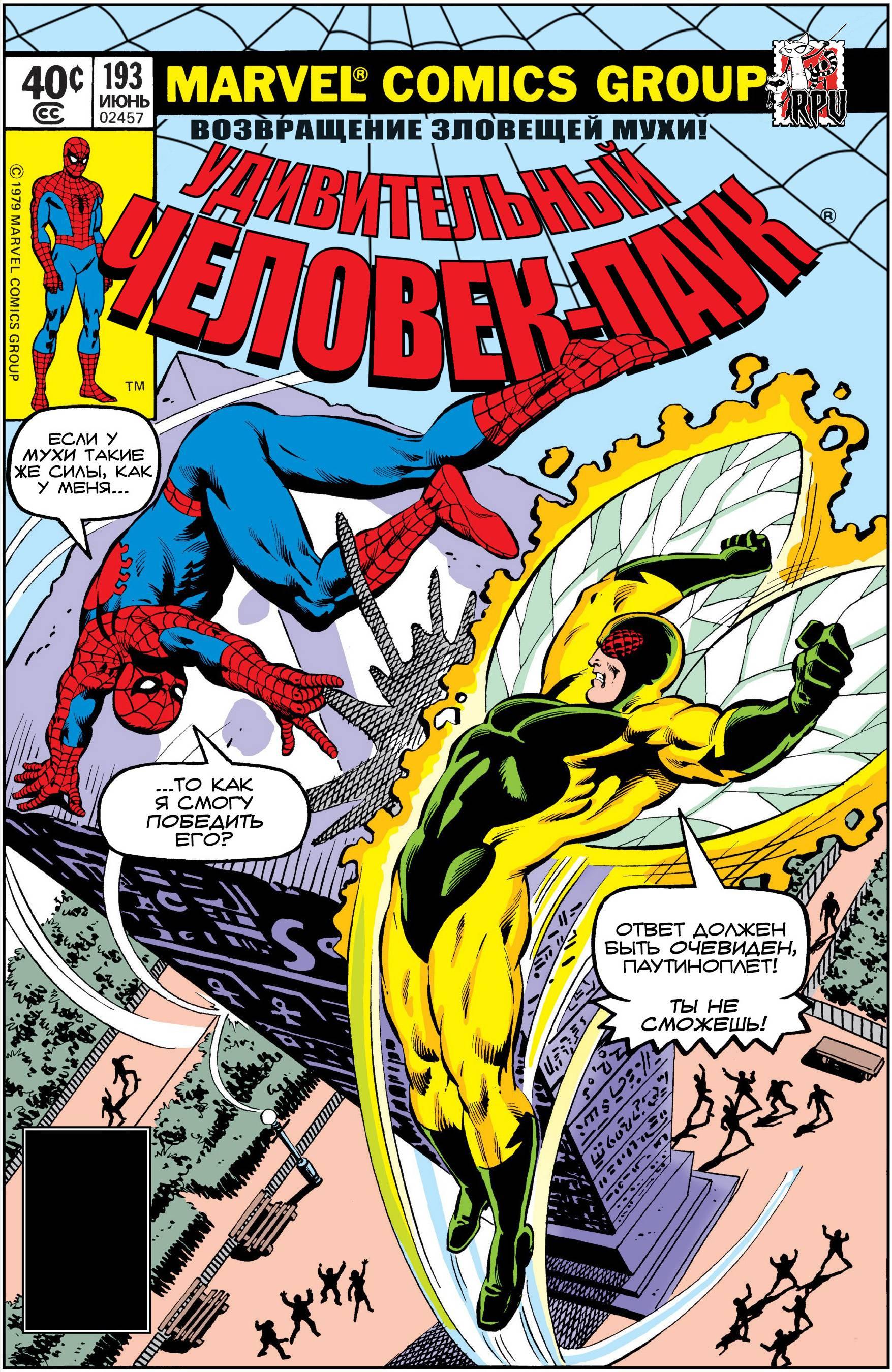 Удивительный Человек-паук №193 онлайн