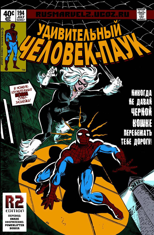 Удивительный Человек-паук №194 онлайн