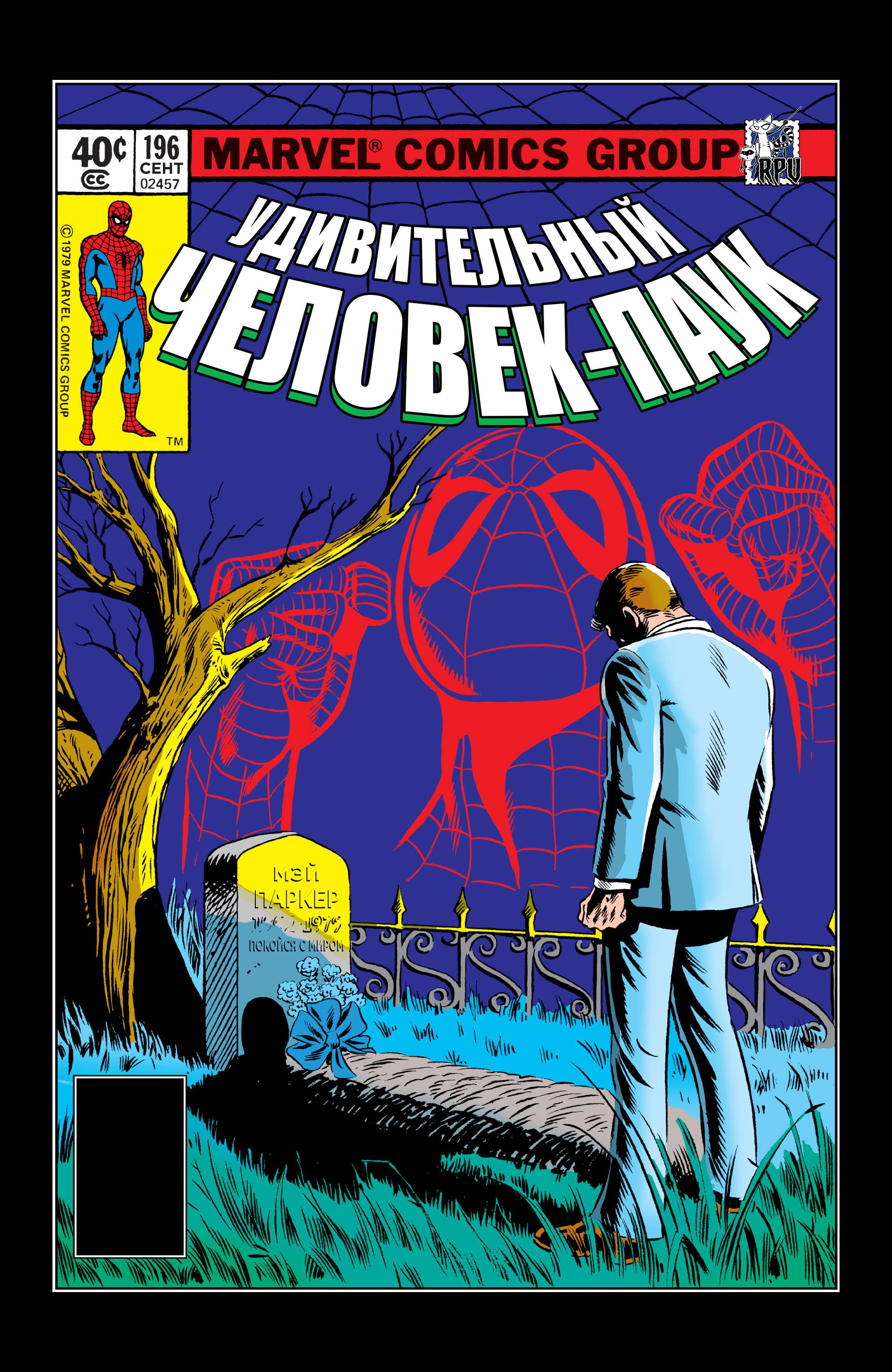 Удивительный Человек-паук №196 онлайн