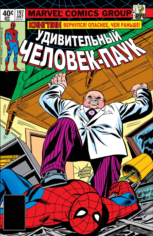 Удивительный Человек-паук №197 онлайн