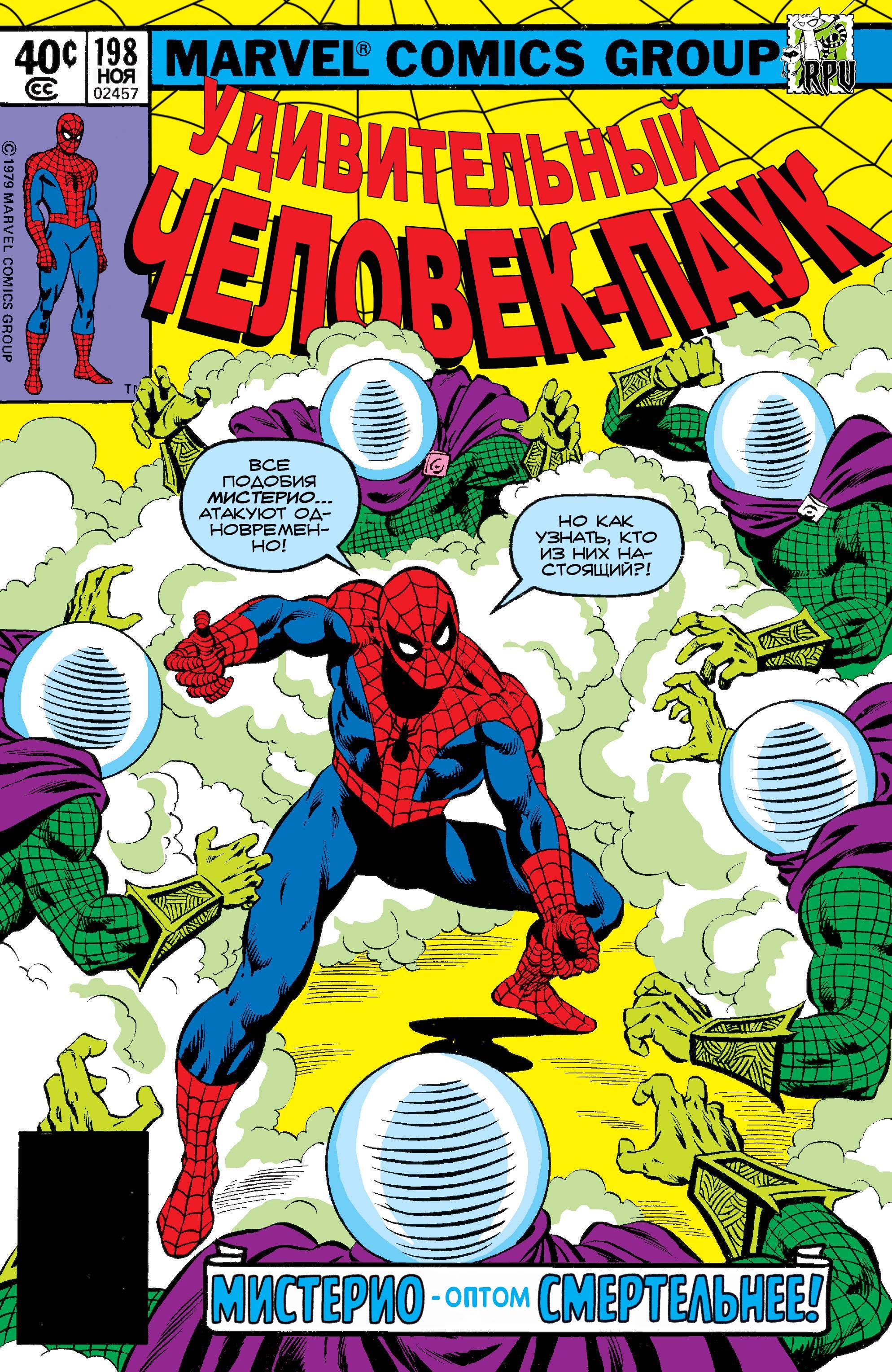 Удивительный Человек-паук №198 онлайн