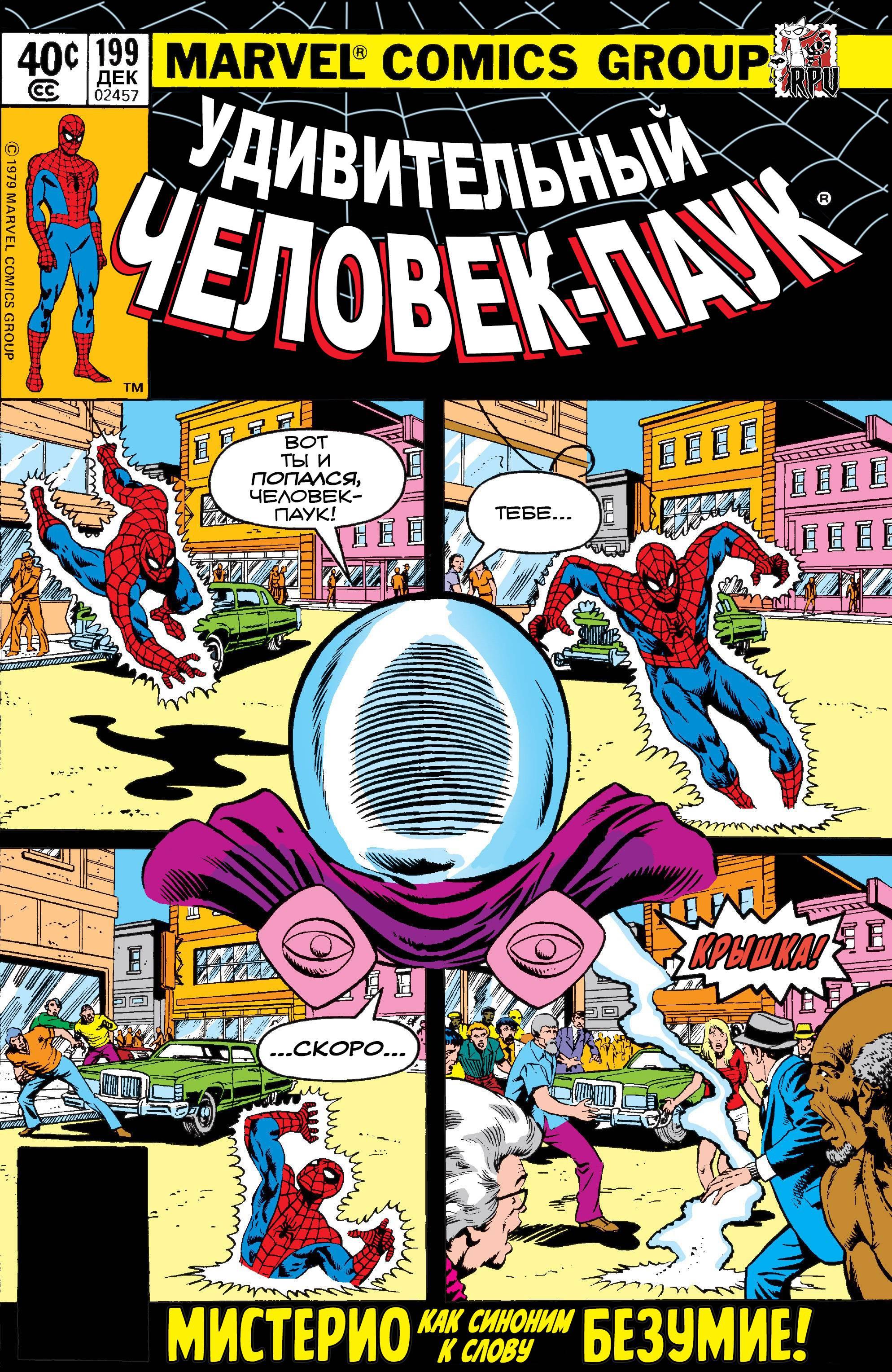 Удивительный Человек-паук №199 онлайн