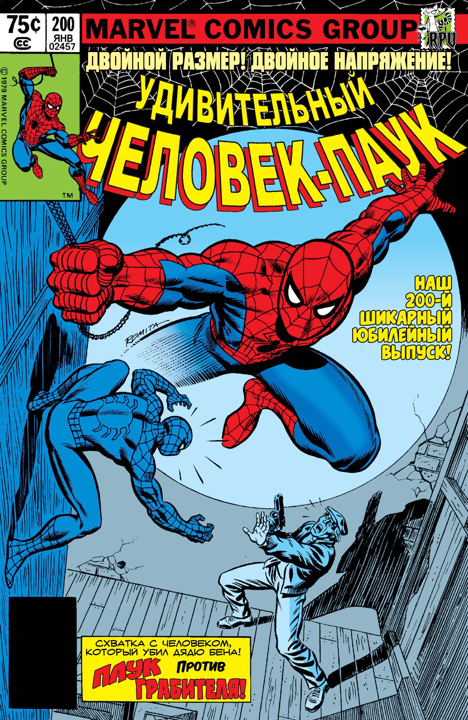 Удивительный Человек-паук №200 онлайн