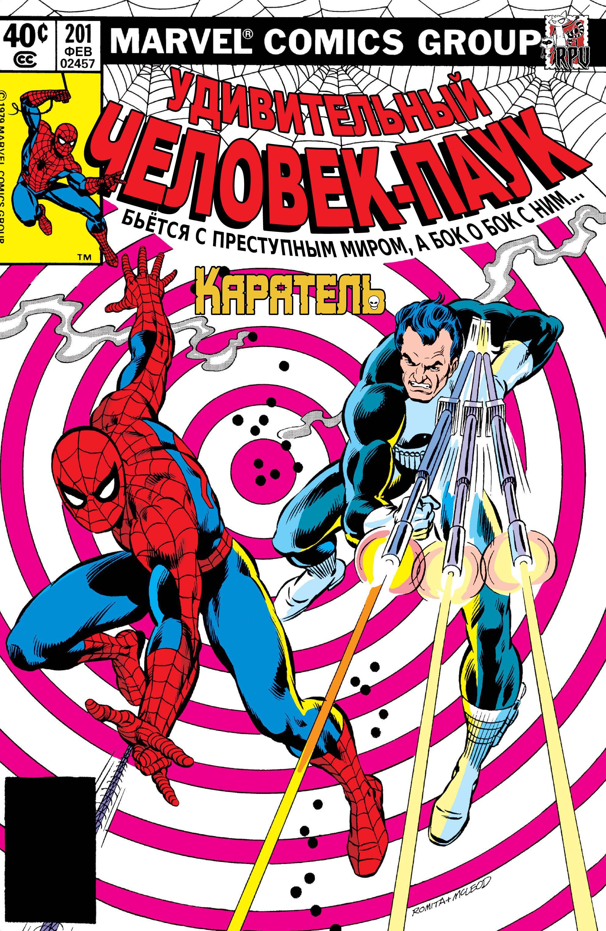 Удивительный Человек-паук №201 онлайн