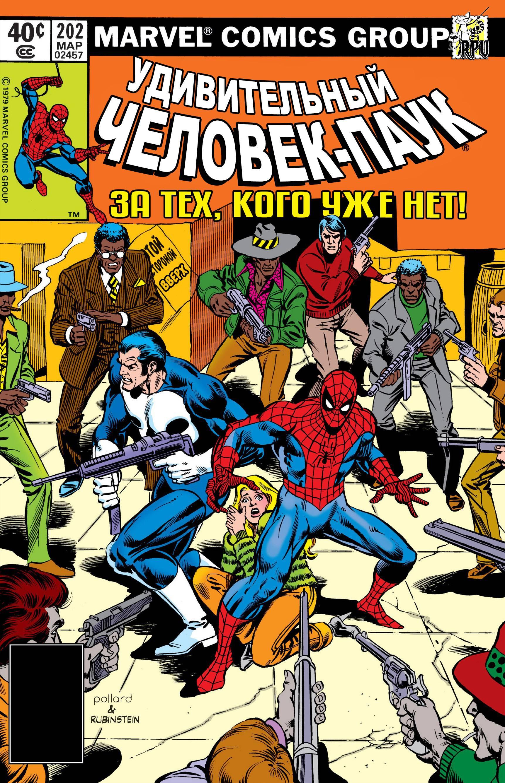 Удивительный Человек-паук №202 онлайн