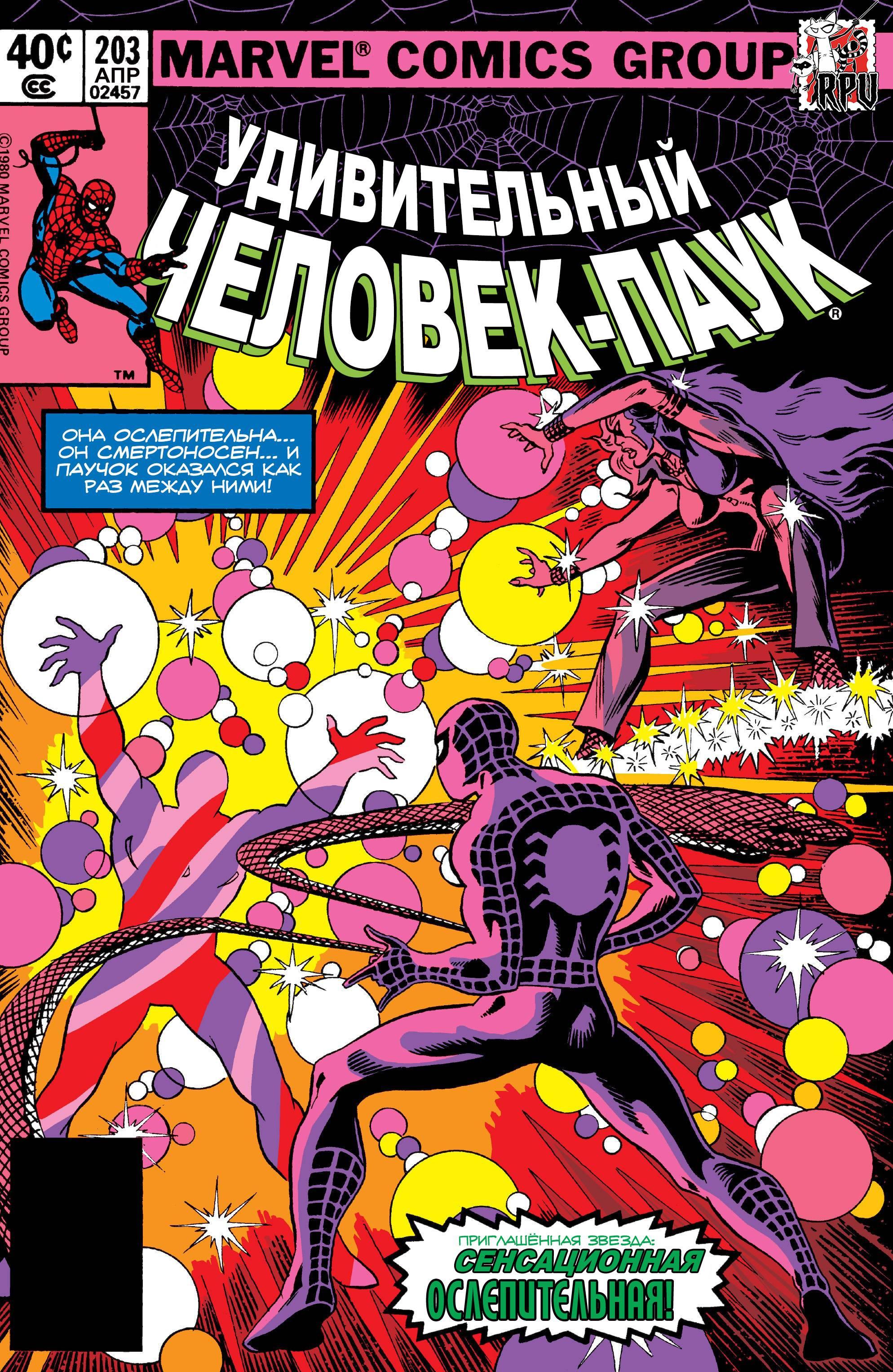 Удивительный Человек-паук №203 онлайн