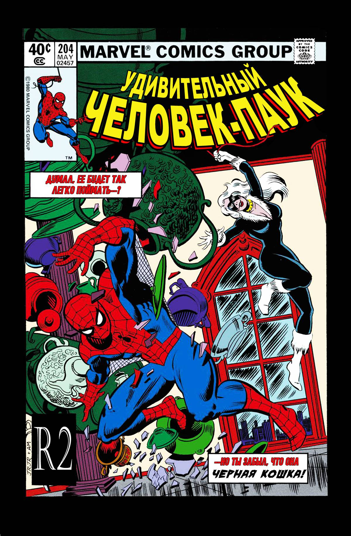 Удивительный Человек-паук №204 онлайн