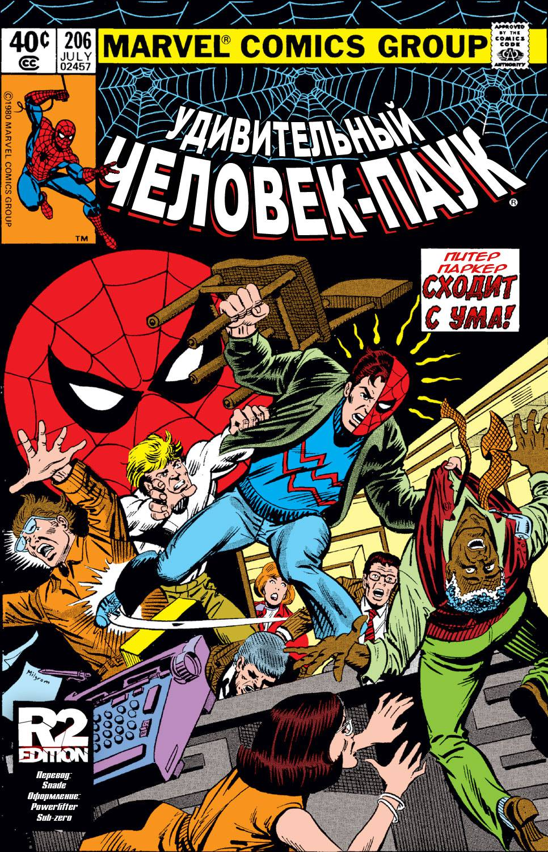 Удивительный Человек-паук №206 онлайн