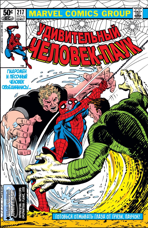 Удивительный Человек-паук №217 онлайн