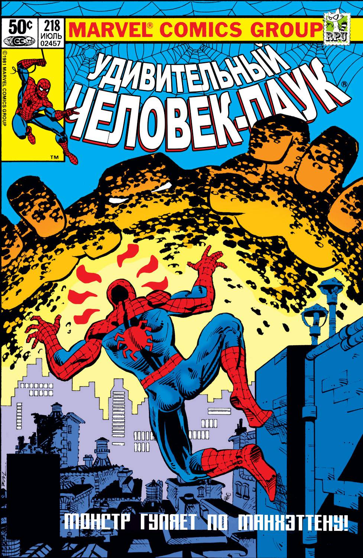 Удивительный Человек-паук №218 онлайн