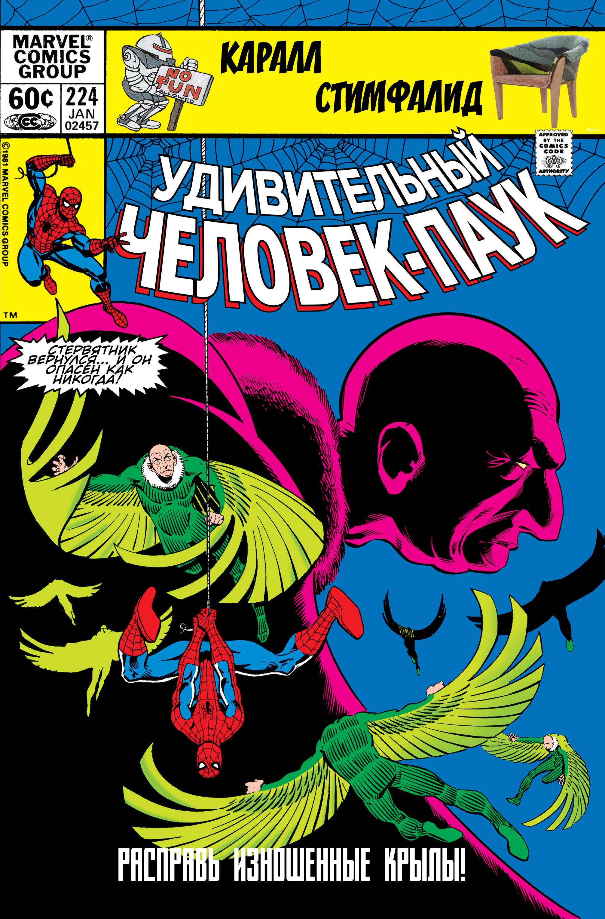 Удивительный Человек-паук №224 онлайн