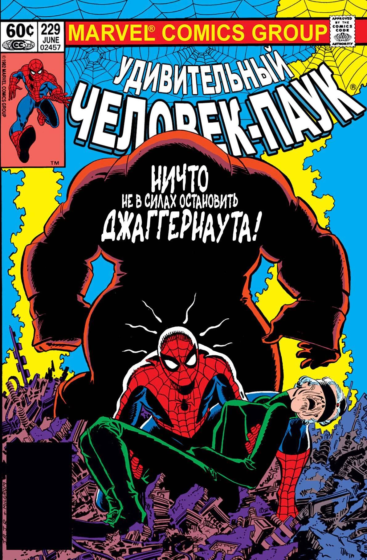 Удивительный Человек-паук №229 онлайн