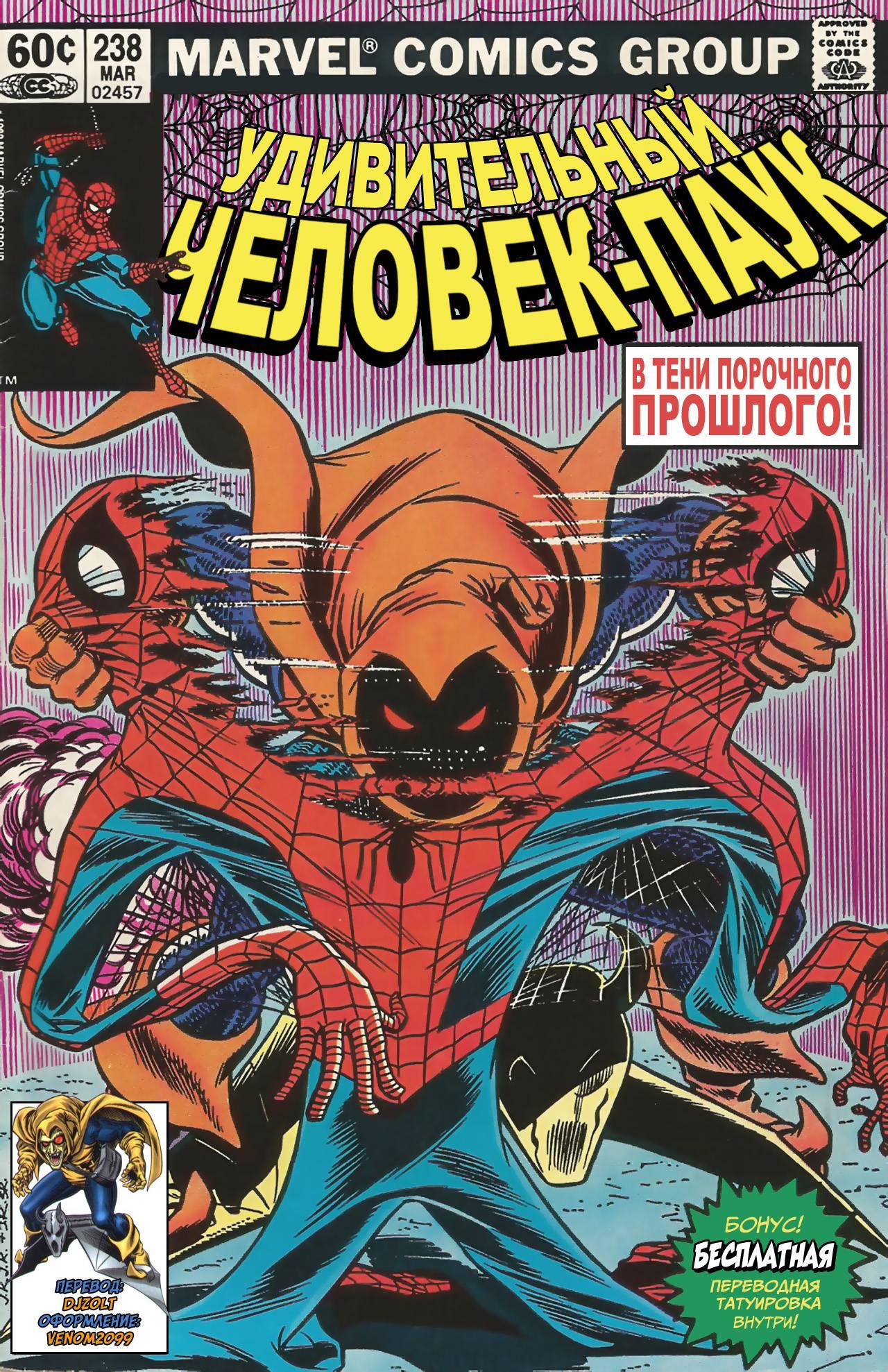 Удивительный Человек-паук №238 онлайн