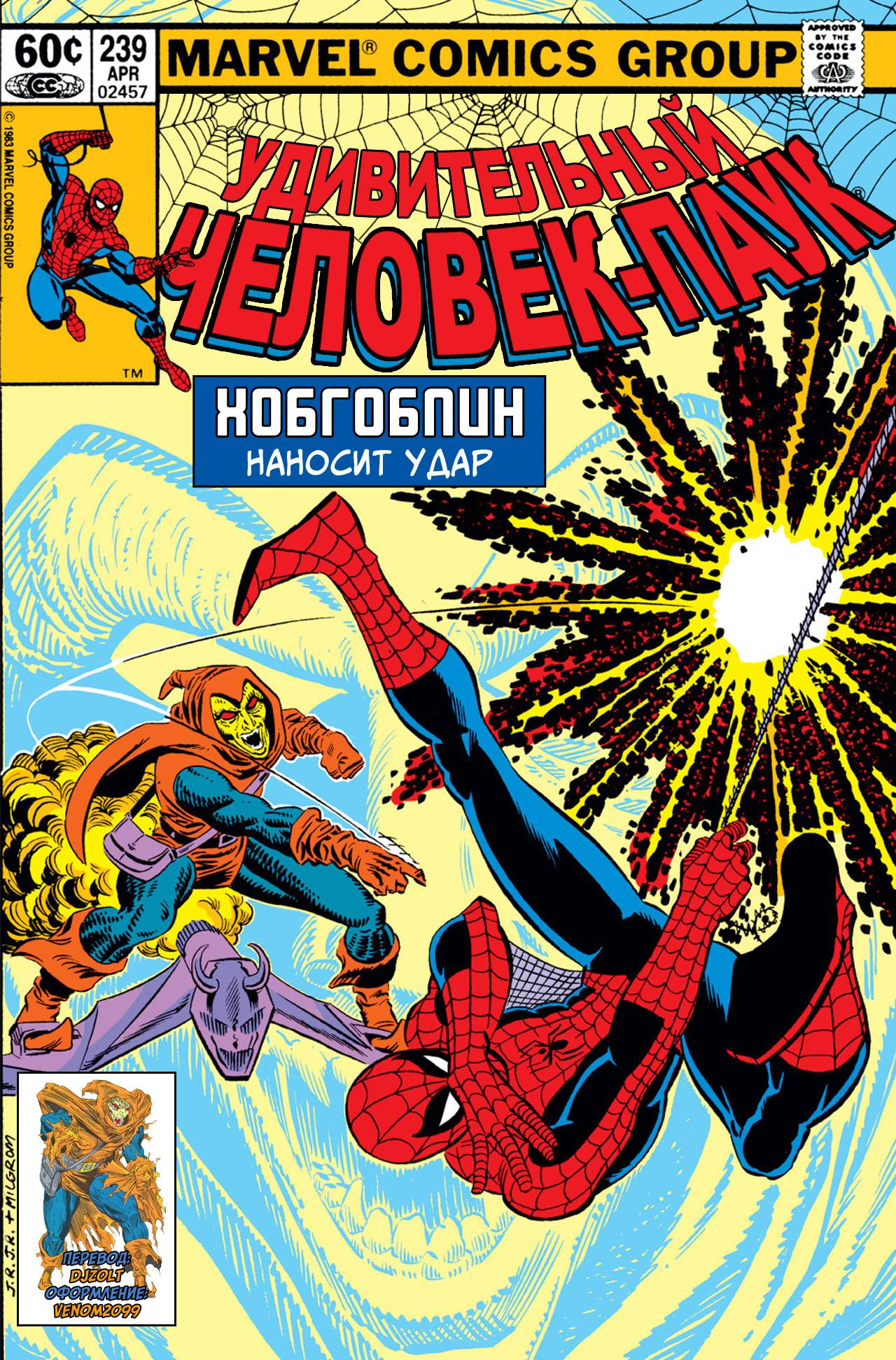 Удивительный Человек-паук №239 онлайн