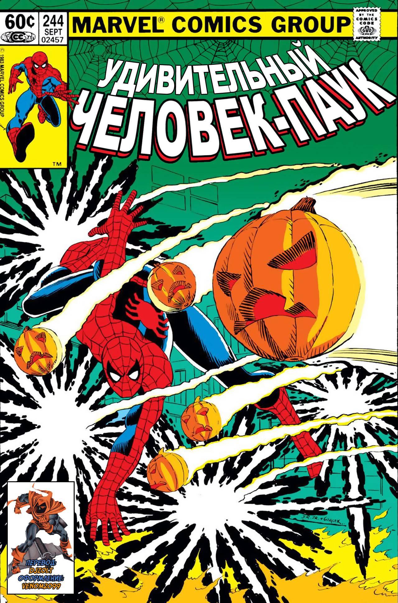 Удивительный Человек-паук №244 онлайн