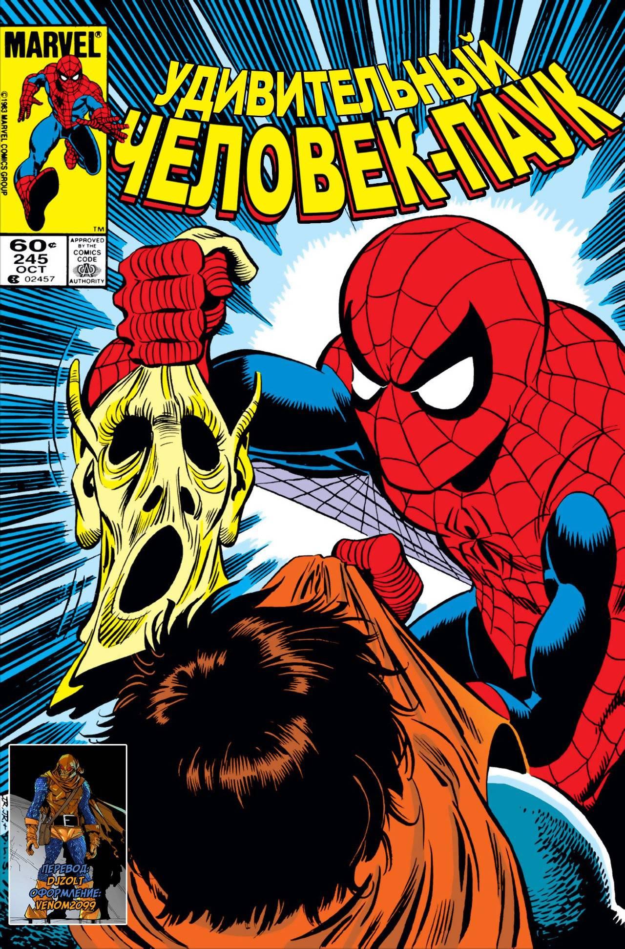 Удивительный Человек-паук №245 онлайн