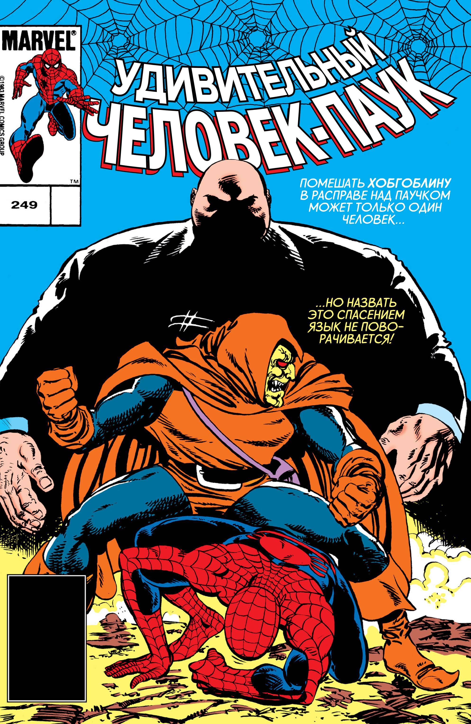 Удивительный Человек-паук №249 онлайн