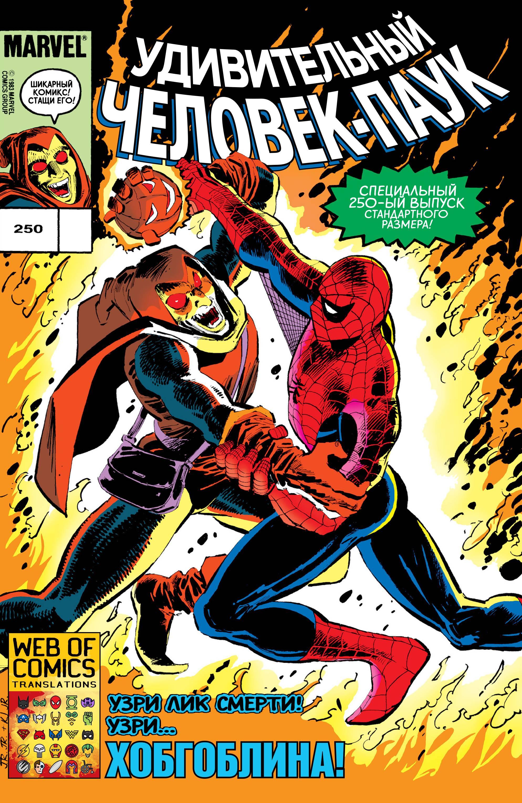 Удивительный Человек-паук №250 онлайн