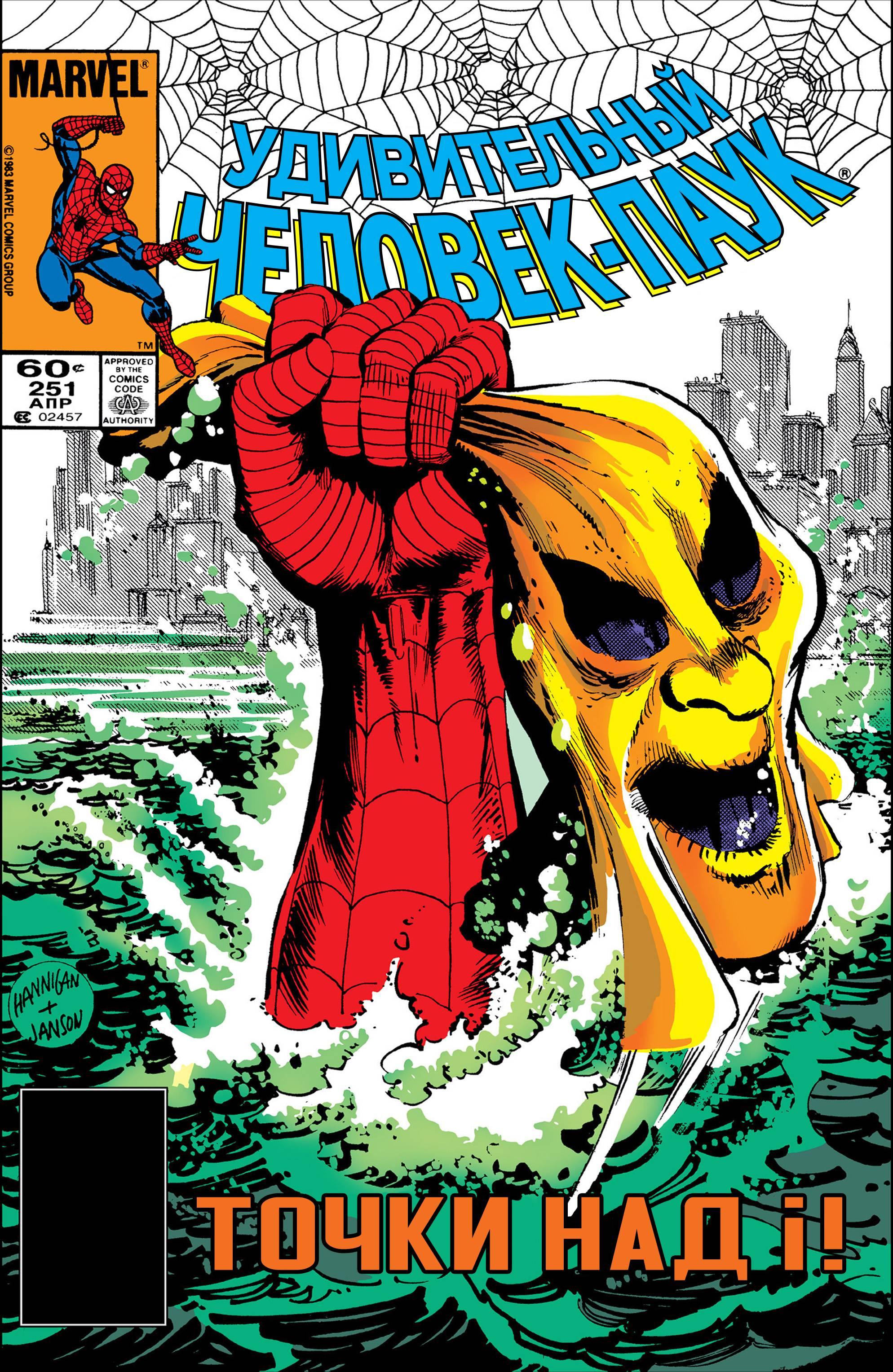 Удивительный Человек-паук №251 онлайн