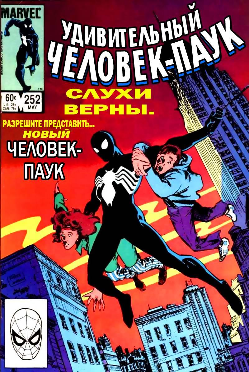 Удивительный Человек-паук №252 онлайн