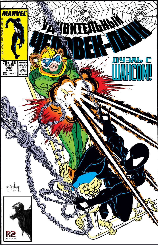 Удивительный Человек-паук №298 онлайн
