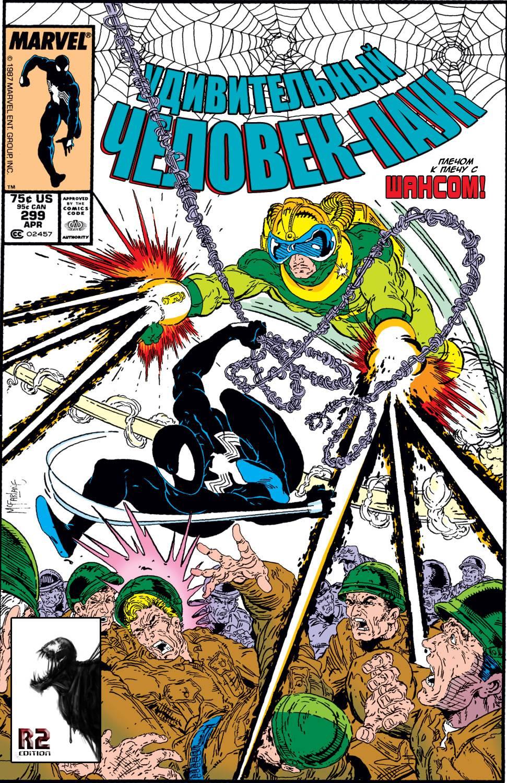 Удивительный Человек-паук №299 онлайн