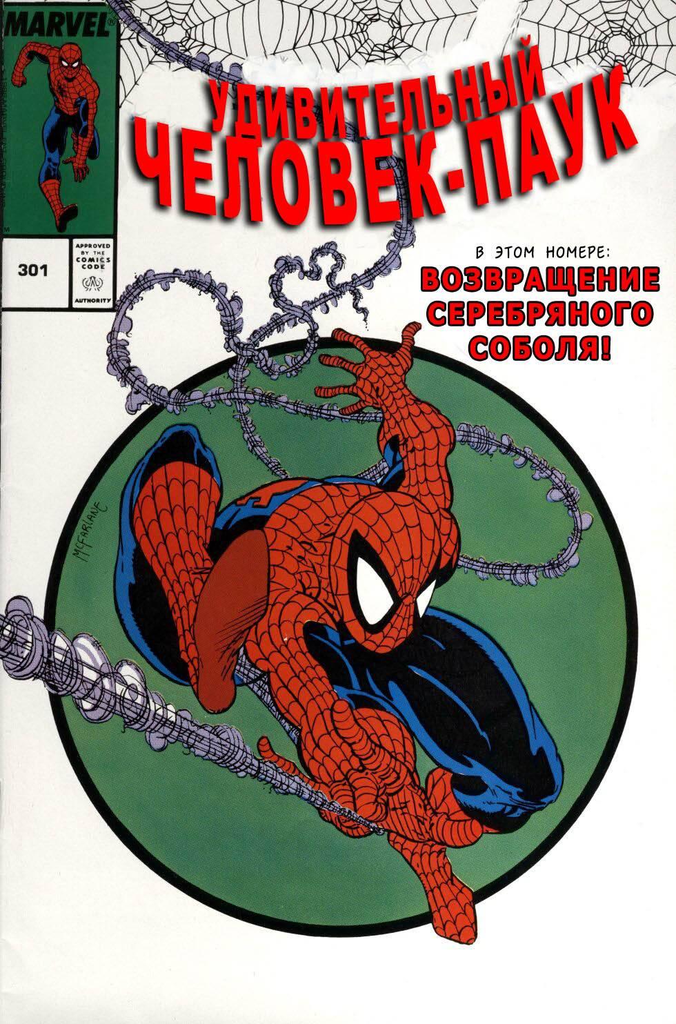 Удивительный Человек-паук №301 онлайн