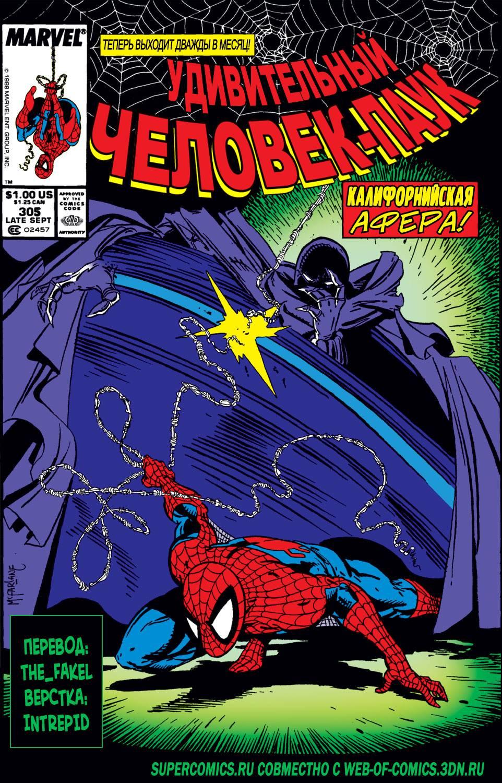 Удивительный Человек-паук №305 онлайн