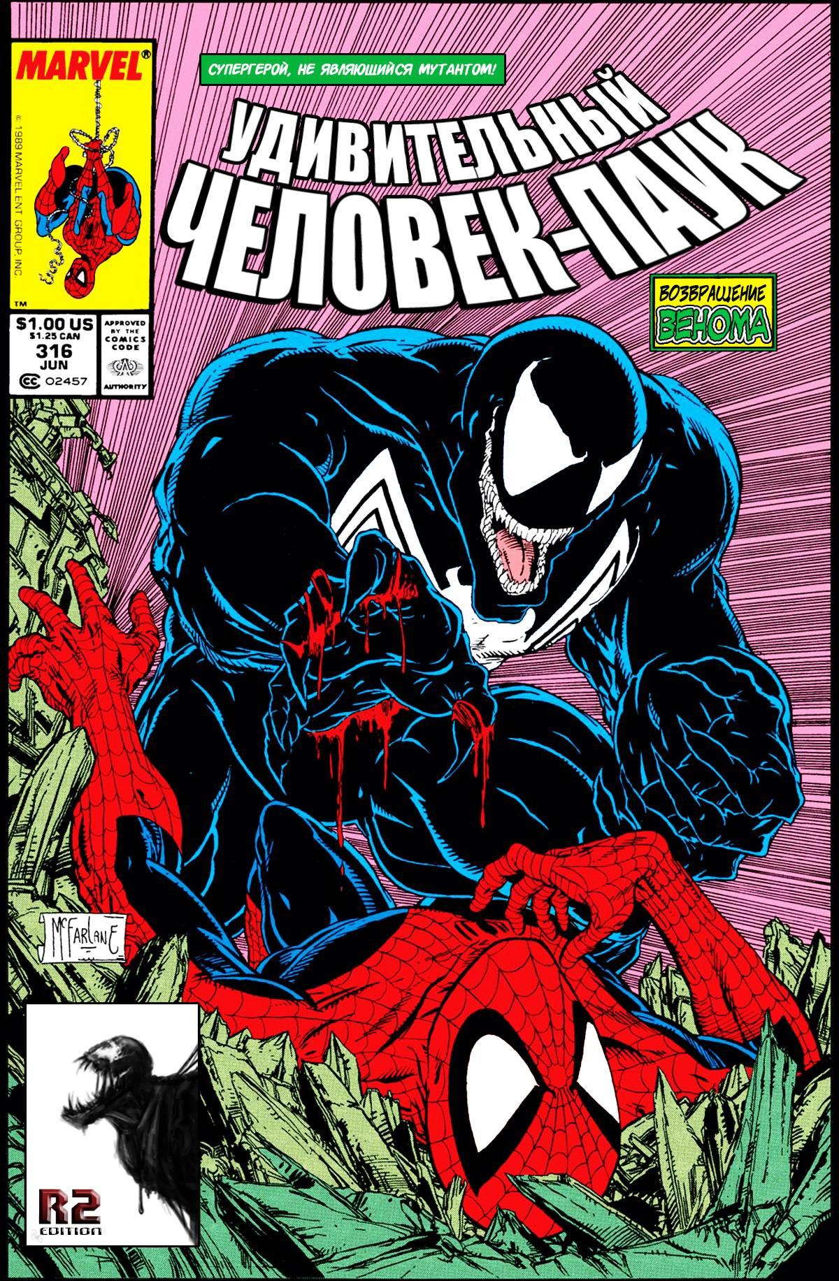 Удивительный Человек-паук №316 онлайн