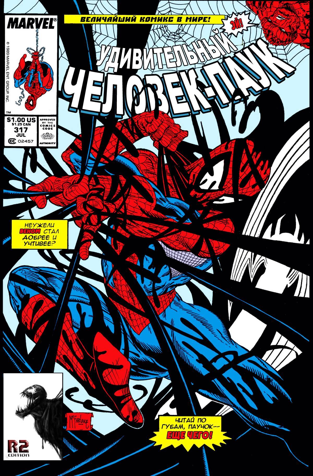 Удивительный Человек-паук №317 онлайн